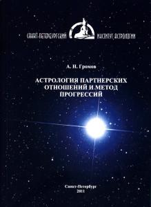 обложка_синастрия_small size2