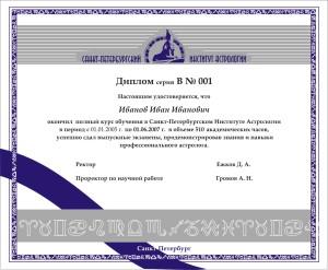 диплом В1