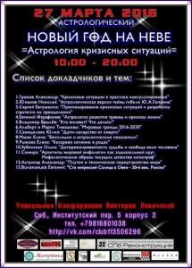 Астрологический Новый Год на Неве.