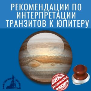 Стивен Арройо. Рекомендации по интерпретации транзитов к Юпитеру. Часть 2.