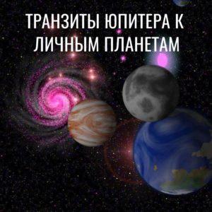 Стивен Арройо. Транзиты Юпитера к другим личным планетам