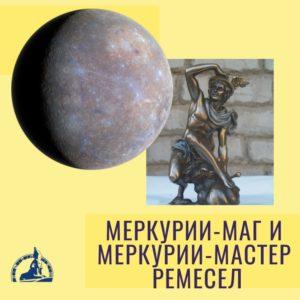 Говард Саспортас. Внутренние планеты. Меркурий. Часть 8.
