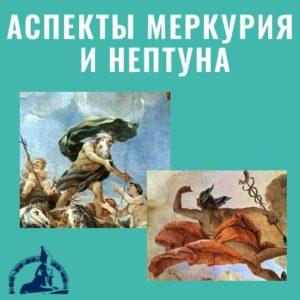 Говард Саспортас. Меркурий. Аспекты с Нептуном. Часть 2.