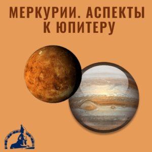 Говард Саспортас. Меркурий. Аспекты с Юпитером.
