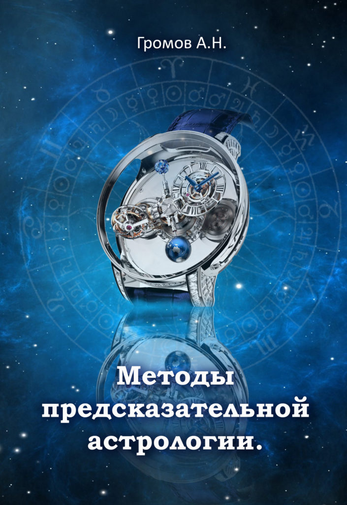 Методы предсказательной астрологии