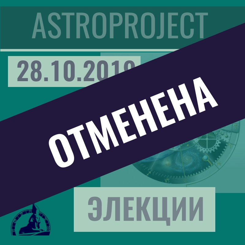 Отмена встречи ASTROPROJECT 28.10.19.